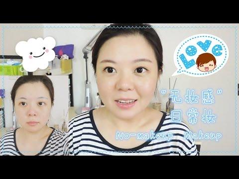 "【""无妆感""日常妆❤No-makeup Makeup! ft.86SHOP】"