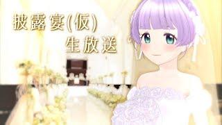 [LIVE] もちひよこの結婚披露宴(仮)生放送