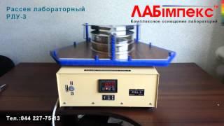 Рассев лабораторный РЛУ-3, Украина(Рассев лабораторный РЛУ-3 используется для: Определения зараженности зерна насекомыми в явной форме;..., 2015-09-25T14:58:23.000Z)