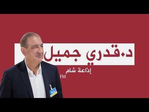 حوار د.قدري جميل مع إذاعة شام 22/11/2017  - نشر قبل 13 ساعة
