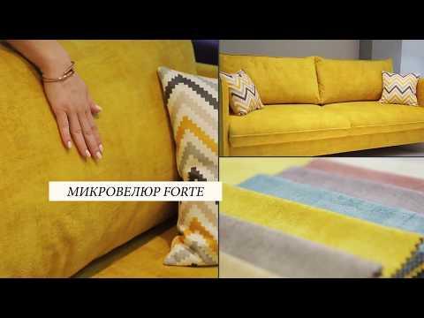 Микровелюр Forte