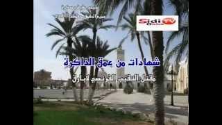 قضية مقتل النقيب الفرنسي لابارق في سيدي عقبة ...شهادات حية الجزء الأول  .SIDI OKBA TV