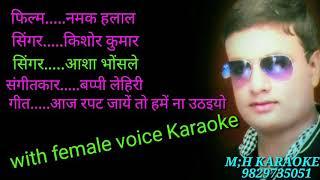 Karaoke Aaj Rapat Jaye Toh female voice