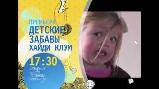 Детские забавы Хайди Клум на телеканале