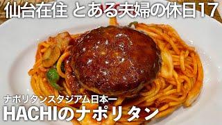 【休日vlog】仙台駅に日本一のナポリタンを食べに行く。ナポリタンスタジアム優勝『HACHI』のハンバーグナポリタン 【仙台在住 とある夫婦の休日 #17】