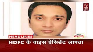 HDFC vice President is Missing, News Hedaline, 8 sep 2018