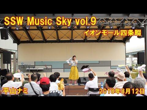 平山ナミ「SSW Music Sky Vol .9」イオンモール四条畷 2018年8月12日