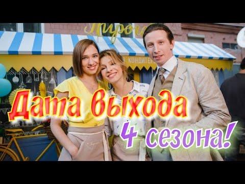 Когда выйдет 4 сезон Сериала ИП Пирогова?