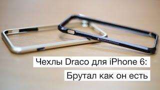 Чехлы Draco для iPhone 6 - брутал как он есть(, 2014-11-26T13:00:12.000Z)