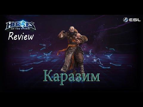 видео: heroes of the storm: Обзор-гайд (187 выпуск) - Каразим