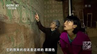 [远方的家]世界遗产在中国 莫高窟的古往今昔| CCTV中文国际