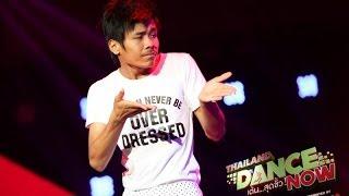 ท่าเต้นที่บ้านเราไม่มีชื่อบัญญัติไว้ - ฝ้าย เร็กเก้บ้านสวน Ranking - Thailand Dance Now 2013