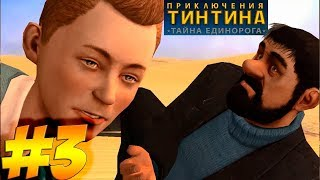 Приключение Тинтина ТАЙНА ЕДИНОРОГА►ПРОХОЖДЕНИЕ►#3