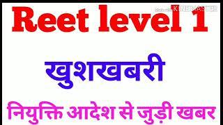 Reet level 1 नियुक्ति आदेश से जुड़ी Good news #reetlevel1joining #reetlevel1