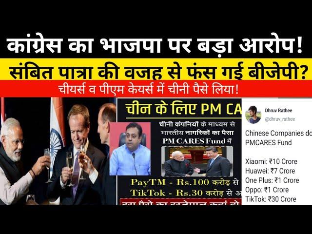 PM Cares    Cheers    China    Sambit Patra    BJP    Abhishek Manu Singhvi    Congress