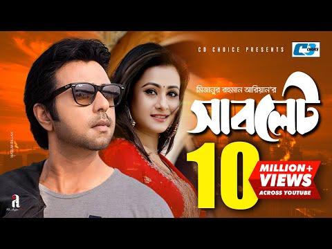 Sublet   Apurba   Purnima   Mizanur Rahman Aryan   Bangla New Natok 2019   Eid Drama