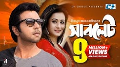 Sublet | Apurba | Purnima | Mizanur Rahman Aryan | Bangla New Natok 2019 | Eid Drama