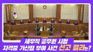 세무직 공무원 시험 자격증 가산점 부여 사건, 선고 결…
