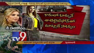 State of the art car for Ivanka Trump in Hyderabad -  TV9 Trending