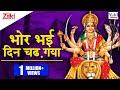 Download भोर भई दिन चढ़ गया | Bhor Bhayi Din Chad Gaya | Devi Geet MP3 song and Music Video