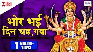 भोर भई दिन चढ़ गया | Bhor Bhayi Din Chad Gaya | Devi Geet