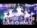 松浦亜弥カバー【「ナビが壊れた王子様(LOVE CHANCE)」10.2ライブ映像(初披露)】AIS(アイス)