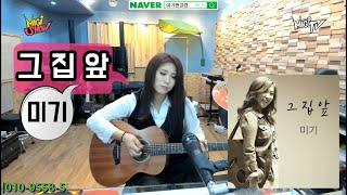 NEW 그 집 앞 (미기) Live ☆2019년 미기 그집앞의 해☆