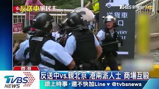 反送中vs.親北京 港兩派人士 商場互毆
