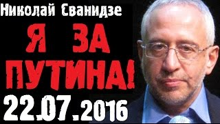 22 июля 2016 Николай Сванидзе Особое мнение Эхо Москвы! Путин Спасает