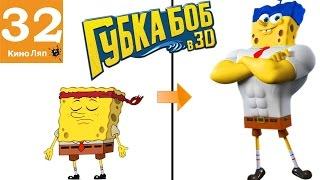 32 КиноЛяпа в мультфильме Губка Боб в 3D - Народный КиноЛяп