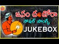 Janam Dandora Jukebox | New Telangana Songs | Latest Samajika Geethalu 2016 | Telangana Folk Songs video
