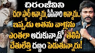 Chiranjeevi Offers FINANCIAL Support to Tollywood Celebrities | Celebs Updates | Super Movies Adda