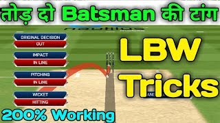 Real Cricket 18  LBW Tricks  Bowling Tricks For Lbw  Bowling Tips And Tricks Of RC 18