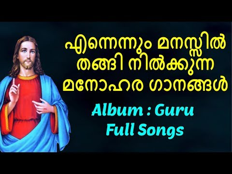 Super Hit Christian Devotional Songs | Malayalam Christian Devotional Songs