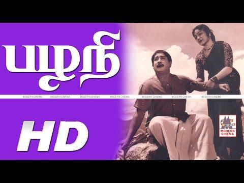 Pazhani Full Movie பழனி சிவாஜி முத்துராமன் தேவிகா நடித்த  குடும்ப சித்திரம்