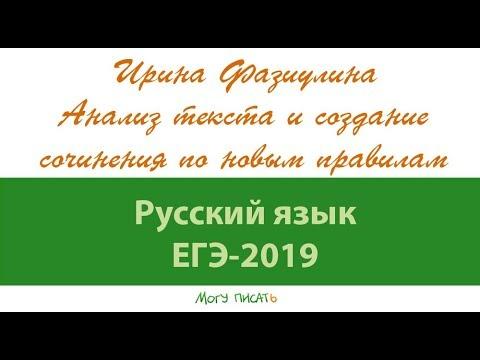 Ирина Фазиулина о тексте Владимира Набокова. Подготовка к ЕГЭ-сочинению