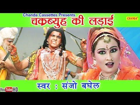 आल्हा चक्रब्युह की लड़ाई || Sanjo Baghel || Popular Story From Mahabharat
