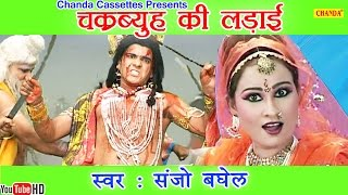 Download Video आल्हा चक्रब्युह की लड़ाई || Sanjo Baghel || Popular Story From Mahabharat MP3 3GP MP4