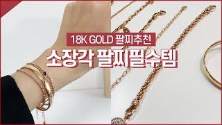 여자 금 팔찌 추천 feat. 체인, 뱅글, 테니스팔찌