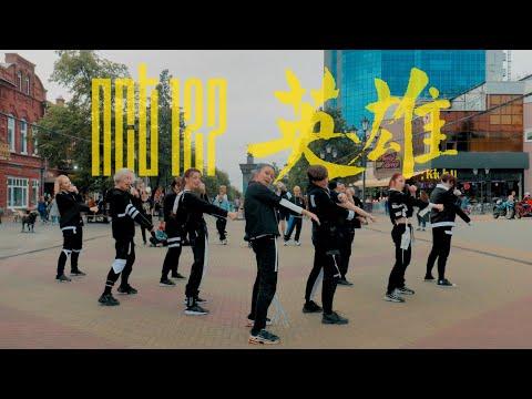 [KPOP IN PUBLIC] NCT 127 - 영웅 (英雄; Kick It) dance cover BLAST-OFF | RUSSIAN