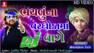 Bhaluna Varghodama Dj Vage   Shukhdev Zala New Song 2018 | Gabbar Thakor New Song 2018 Lagan Geet