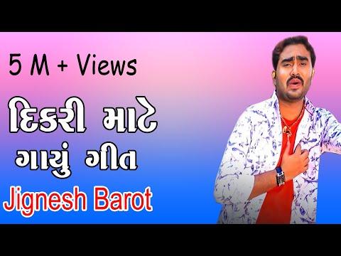 Jignesh Kaviraj Dikri Mari ladakvayi Lok Dayro 2017 full HD