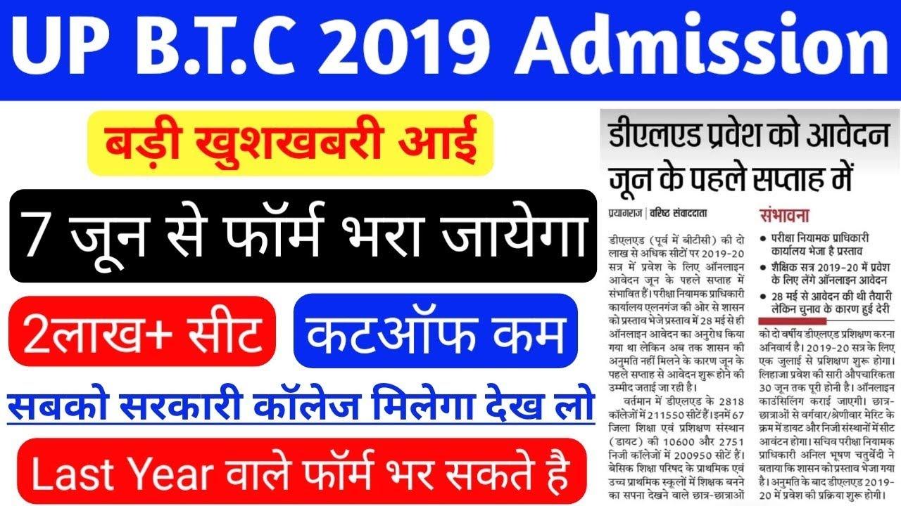 Up btc 2019 online form   up btc 2019 admission   up deled 2019 online form   btc application form