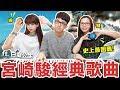 阿滴英文 Ghibli Challenge! 宮崎駿動畫歌曲挑戰賽! feat. 白癡公主