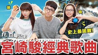 阿滴英文 Ghibli Challenge! 宮崎駿動畫歌曲搶答賽! feat. 白癡公主 thumbnail