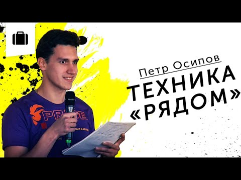 Техника Рядом | Петр Осипов  Дельта | Бизнес Молодость