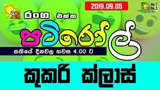 pati-roll-06-09-2019