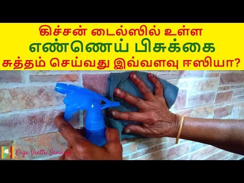 How to Clean Kitchen Oily Tiles in Tamil |  Multipurpose Cleaning Solution
