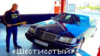 Mercedes-Benz S600 V12 : благородная старость W140 // Grand Second Test