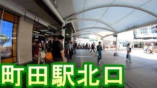 【駅散歩】町田駅北口 JR横浜線・小田急線 Machida Station North Exit JR Yokohama Line / Odakyu Line